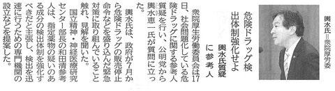 ©公明新聞 2014年10月18日掲載