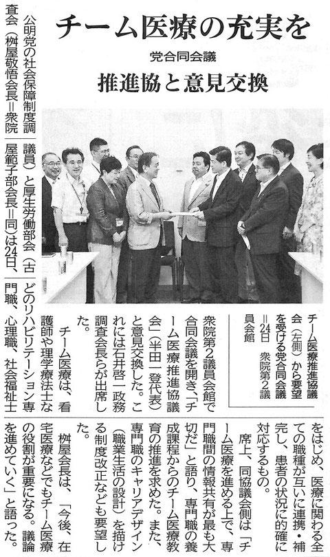 ©公明新聞 2014年6月25日掲載