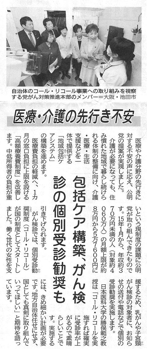 ©公明新聞 2014年3月30日掲載