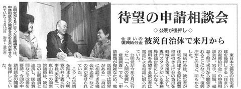 ©公明新聞 2015年3月28日掲載