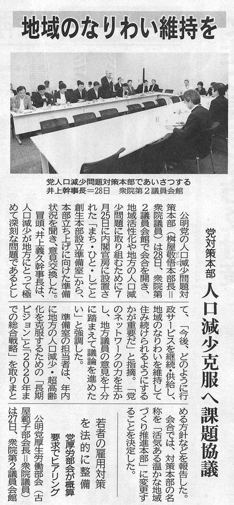 ©公明新聞 2014年8月29日掲載