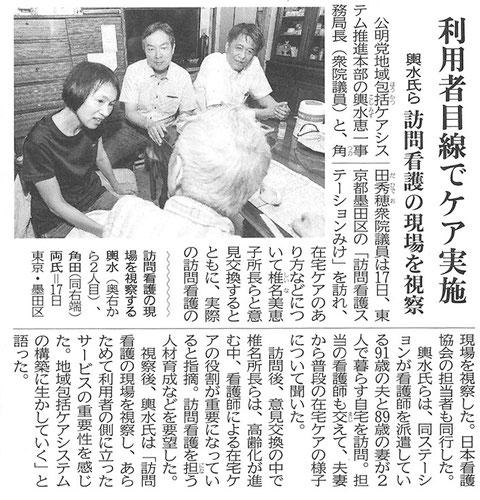 ©公明新聞 2015年8月18日掲載