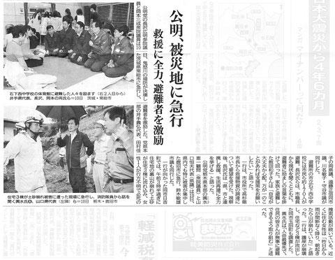 ©公明新聞 2015年9月11日掲載