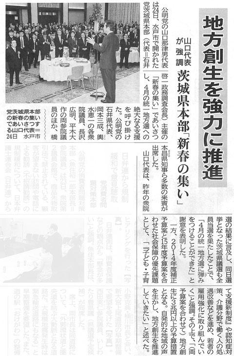 ©公明新聞 2015年1月25日掲載