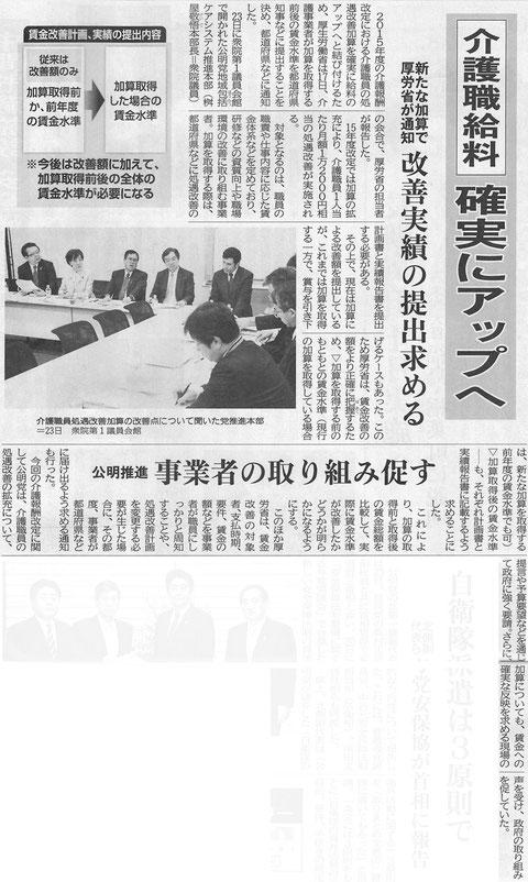 ©公明新聞 2015年3月24日掲載