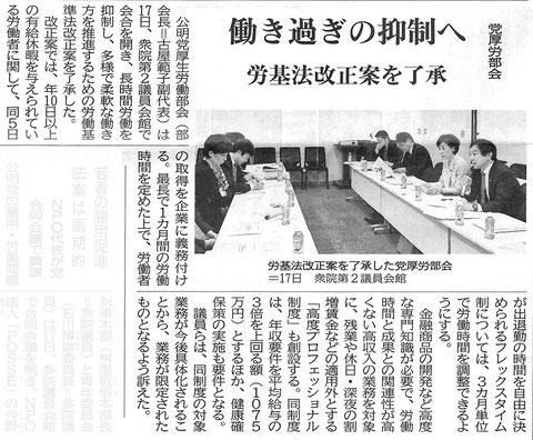 ©公明新聞 2015年3月18日掲載