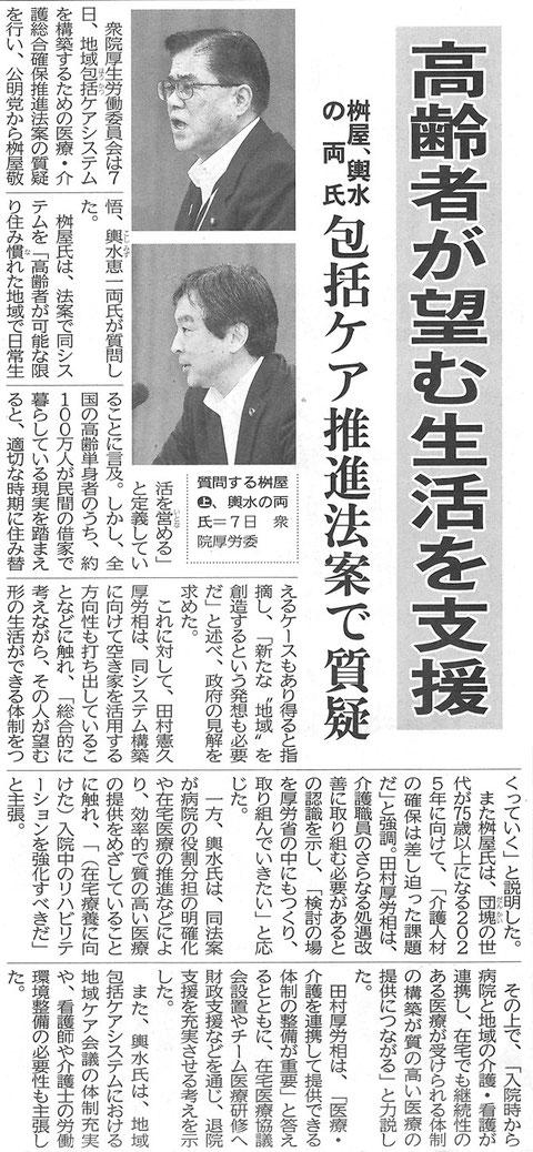 ©公明新聞 2014年5月8日掲載