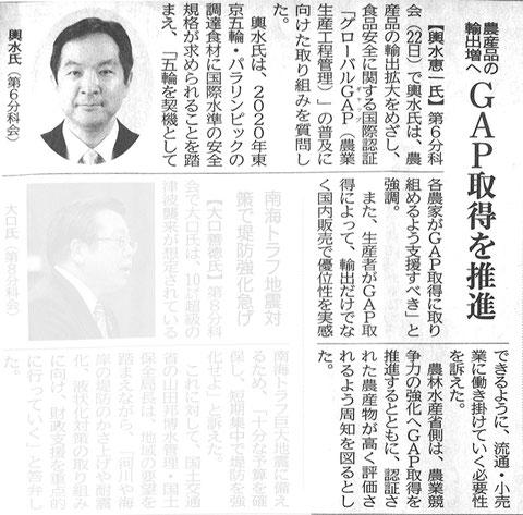 ©公明新聞 2017年2月24日掲載
