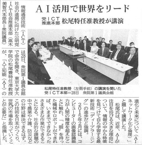 ©公明新聞 2017年3月29日掲載