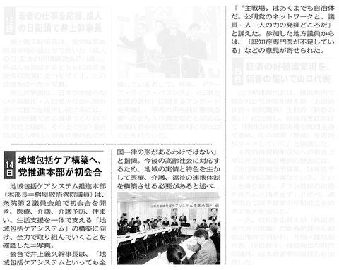 ©公明新聞 2014年1月19日掲載
