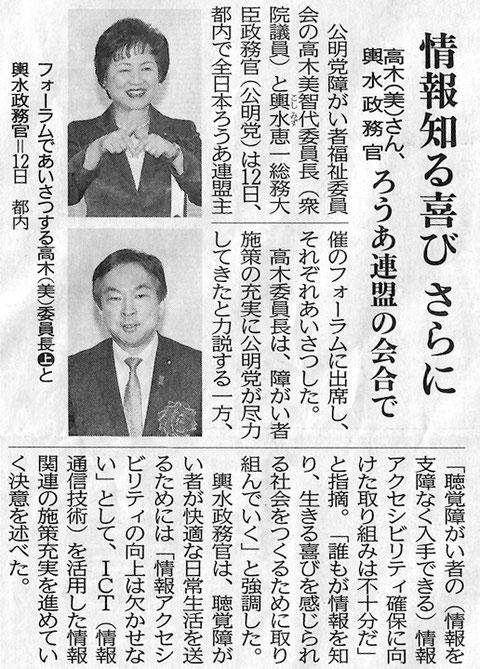 ©公明新聞 2015年12月13日掲載