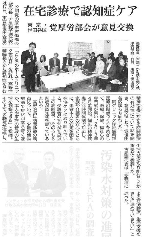 ©公明新聞 2015年2月17日掲載