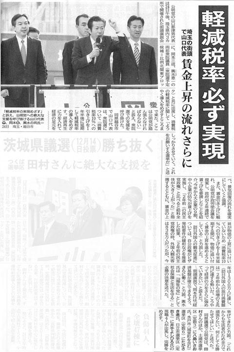 ©公明新聞 2014年11月25日掲載