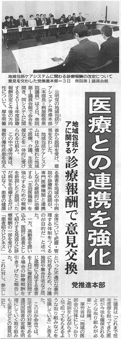 ©公明新聞 2014年3月4日掲載