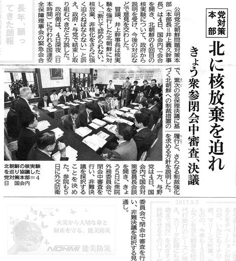 ©公明新聞 2017年9月5日掲載