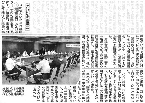 ©公明新聞 2016年9月17日掲載