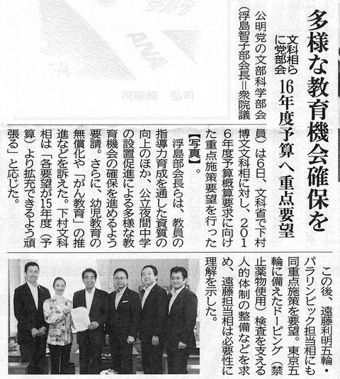 ©公明新聞 2015年8月7日掲載