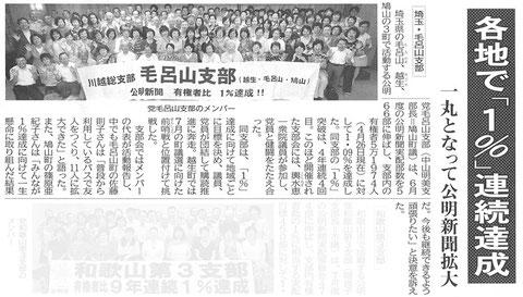 ©公明新聞 2015年8月28日掲載