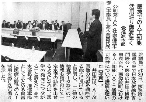 ©公明新聞 2017年4月21日掲載