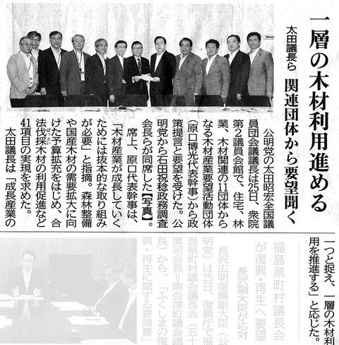 ©公明新聞 2016年8月26日掲載