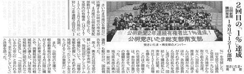 ©公明新聞 2014年4月10日掲載