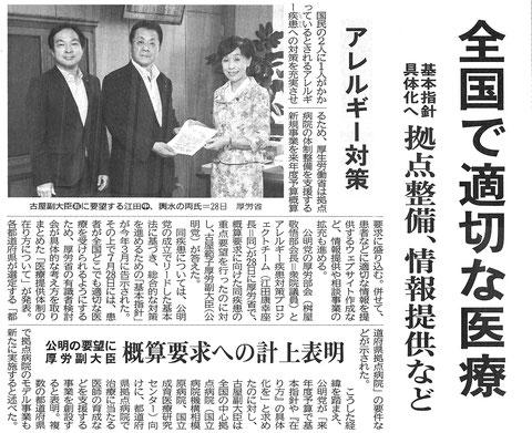 ©公明新聞 2017年7月29日掲載