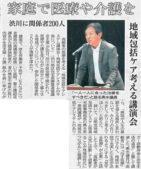 ©上毛新聞 2015年8月31日掲載