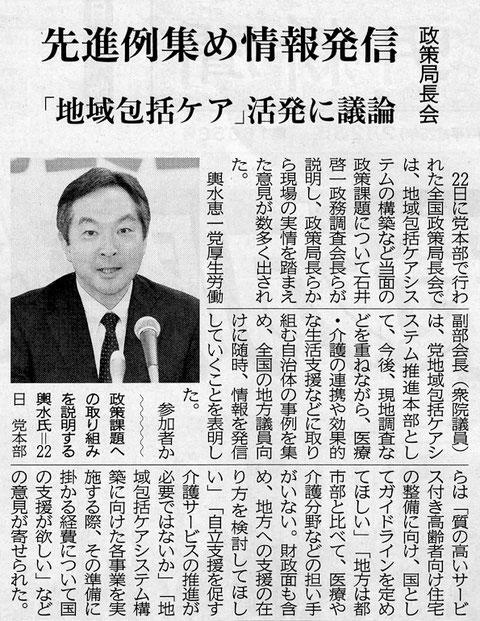 ©公明新聞 2014年2月23日掲載