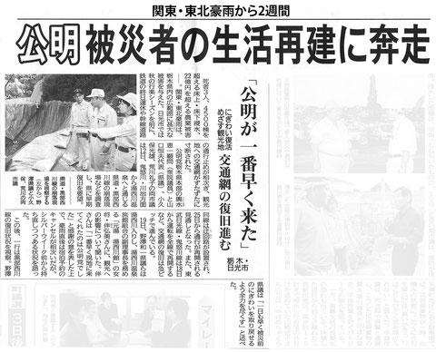 ©公明新聞 2015年9月24日掲載