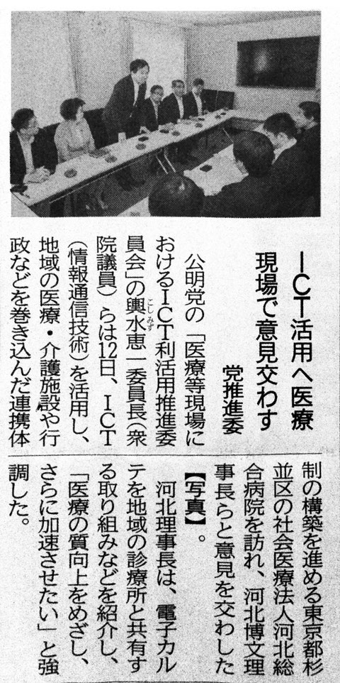 ©公明新聞 2017年6月13日掲載