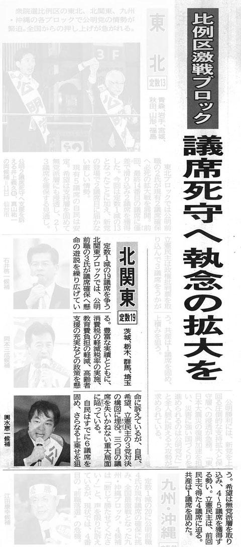©公明新聞 2017年10月12日掲載