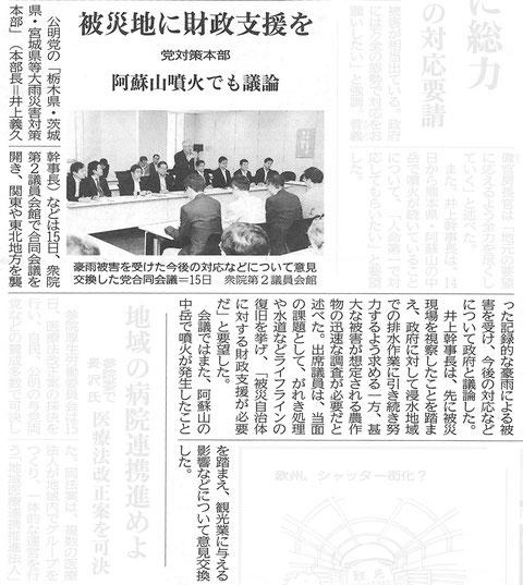 ©公明新聞 2015年9月16日掲載