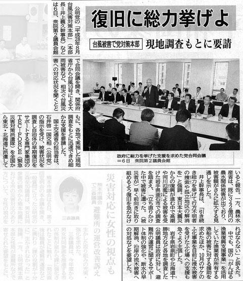 ©公明新聞 2016年9月7日掲載