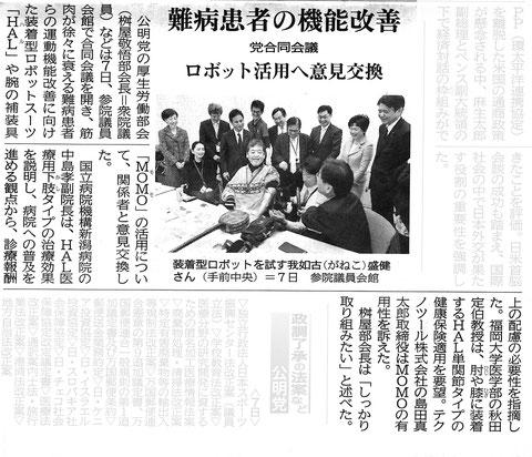 ©公明新聞 2017年3月8日掲載