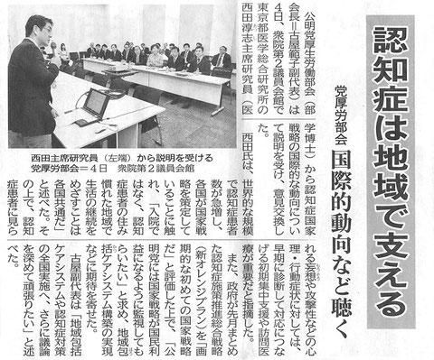 ©公明新聞 2015年2月5日掲載