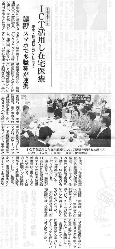 ©公明新聞 2014年3月12日掲載