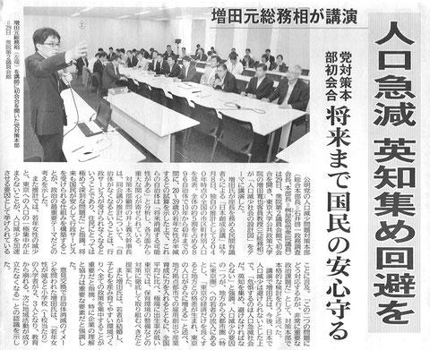 ©公明新聞 2014年5月30日掲載
