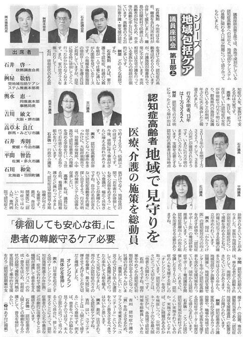 ©公明新聞 2014年6月6日掲載