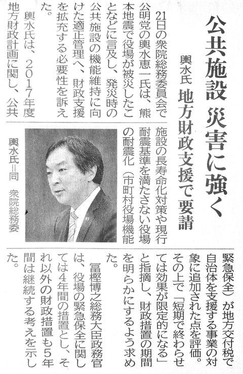 ©公明新聞 2017年2月22日掲載