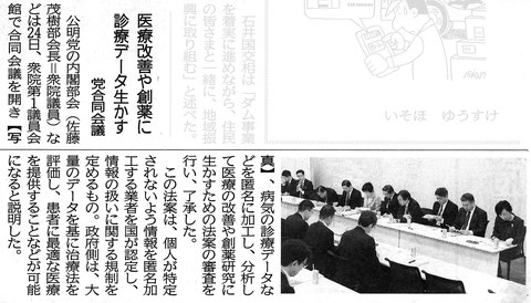 ©公明新聞 2017年2月25日掲載