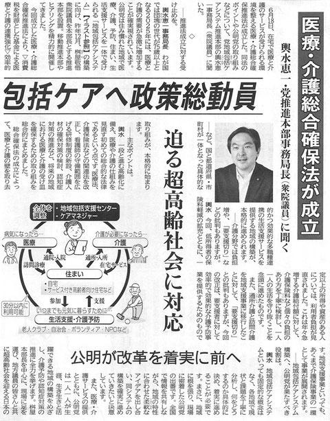 ©公明新聞 2014年7月5日掲載