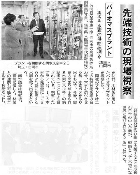 ©公明新聞 2013年12月3日掲載