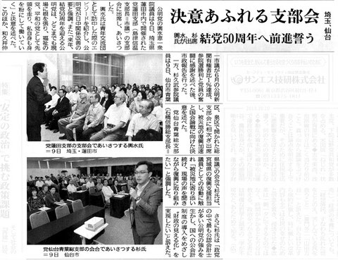 ©公明新聞 2013年10月10日掲載