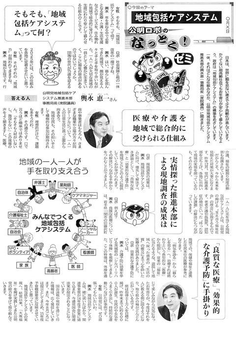 ©公明新聞 2014年2月2日掲載