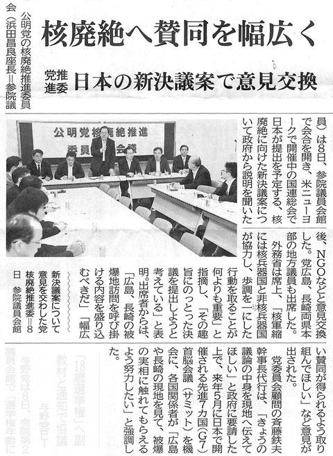 ©公明新聞 2015年10月9日掲載