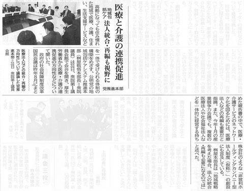 ©公明新聞 2014年4月1日掲載
