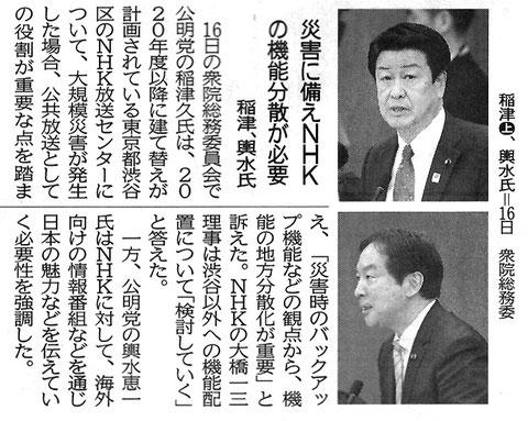 ©公明新聞 2017年3月13日掲載