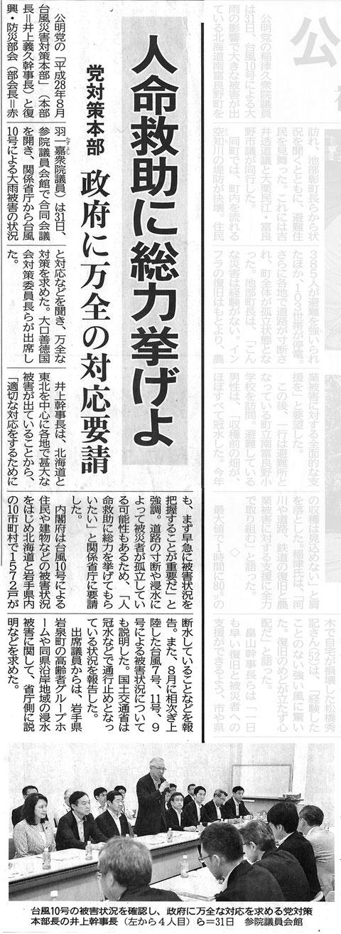 ©公明新聞 2016年9月1日掲載
