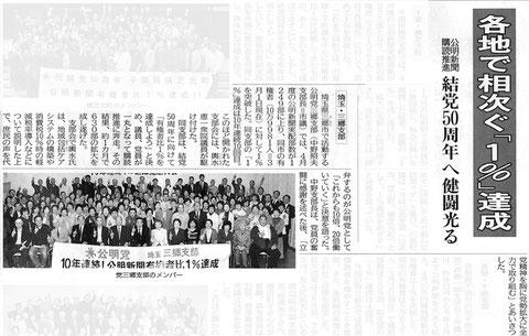 ©公明新聞 2014年5月1日掲載