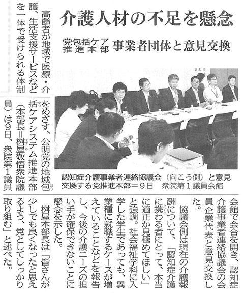 ©公明新聞 2014年6月10日掲載
